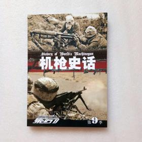 集结9——机枪史话(品好)
