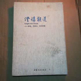 澄怀观道: 陈翔 莊艺嶺 邵琦画集(只有一本)经折装