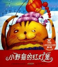 小树苗经典成长故事·第3辑·小野猫的红灯笼
