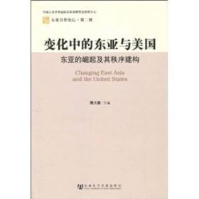 变化中的东亚与美:东亚的崛起及其秩序建构(第2辑)