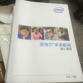 英特尔未来教育核心教程 (中文7.2版)