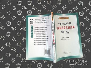 中华人民共和国行政复议法实施条例释义