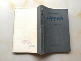 科学学辞典