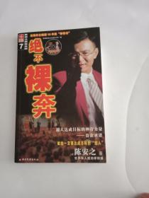 绝不裸奔:陈安之目标法则(带VCD光碟)