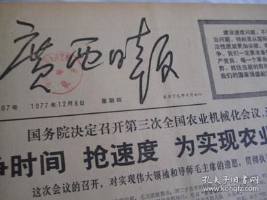 (生日报)广西日报1977年12月8日