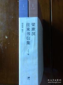 梁漱溟往来书信集(上下卷 全二册)  全新  孔网最低价