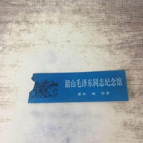韶山毛泽东同志纪念馆 参观卷