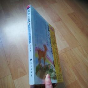 斑羚飞渡(动物小说经典阅读版)