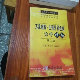 耳鼻咽喉-头颈外科疾病诊疗指南(第2版)