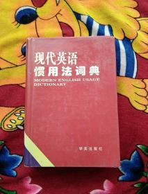 现代英语惯用法词典(实物拍照:书衣沾有水印