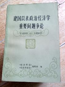 建国以来政治经济学重要问题争论(1949-1980)