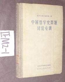 哲学问题讨论辑第二辑;中国哲学史问题讨论专辑..精装..