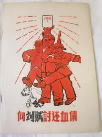 文革资料:向刘贼讨还血债红代会北京师大一附中