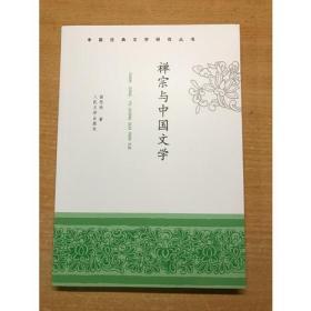 禅宗与中国文学(中国古典文学研究丛书) 谢思炜教授经典著作  全新