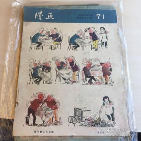 漫画半月刊1956年八月总71期