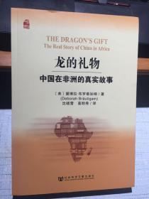 龙的礼物:——中国在非洲的真实故事