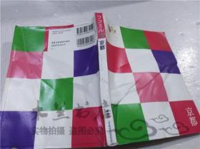 原版日本日文书 ココミル 京都 关西1 大口裕美 JTBパブリシング 2012年4月 大32开平装