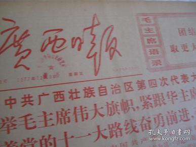 (生日报)广西日报1977年12月9日