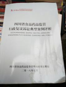 四川省食品药品监管行政复议诉讼典型案例评析