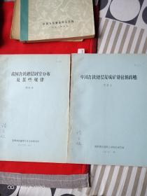 我国含铁地层时空分布及某些规律,中国含铁地层及成矿特征的商榷(两本合售)