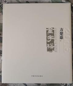 方楚雄 作品集 画集(工笔画集 金字塔 )画册