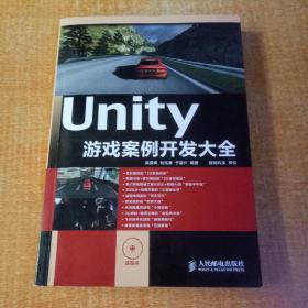Unity游戏案例开发大全 有光盘