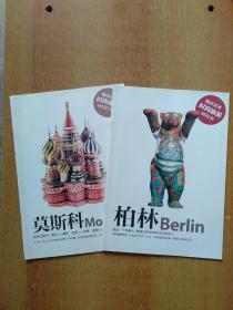 城市读本·时尚旅游(2册合售):莫斯科、柏林