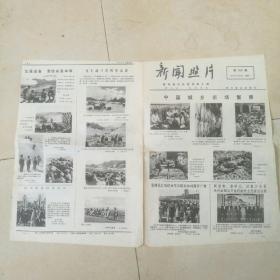 【新闻照片】1973年1月23日第2850期~中国城乡市场繁荣