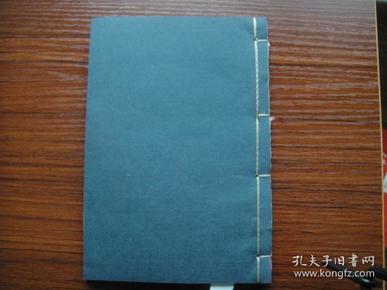 清代刻本,,,(相理衡真)一册,,,每页都有刻图.