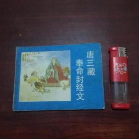 连环画:唐三藏奉命封经文(1988年初版初印)