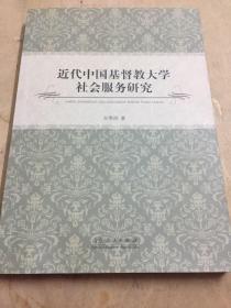 近代中国基督教大学社会服务研究