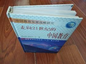 走向21世纪的中国教育:中国教育发展战略研究