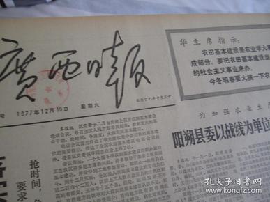 (生日报)广西日报1977年12月10日