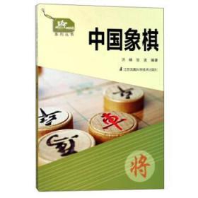一起做运动系列丛书:中国象棋