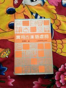 实用古汉语虚词(实物拍照
