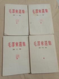 毛泽东选集(1一4卷)第1至3卷1957版 第四卷1960版