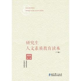 研究生人文素质教育读本(下册)