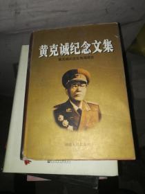黄克诚纪念文集