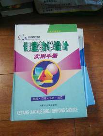 小学教师课堂教学设计实用手册:思路·方法·艺术·技巧(上579)