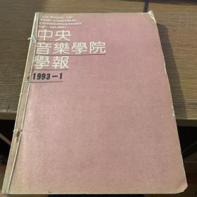 中央音乐学院学报 1993年1-4(全4期)