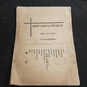 罕见民国教育史料   民国十八年《德清县立西区中心小学实施计划》 16开本 一册全  校长 王裔洛