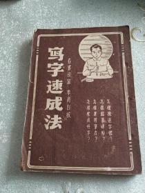 写字速成法   (带50年代南京市人民政府税务局统一发票)名书法家 李肖白校