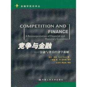 竞争与金融:金融与货币经济学新解