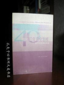 《40年后会怎样.你可以见到的未来》生活.读书.新知三联书店