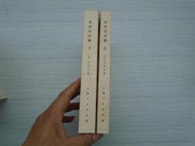 王文公文集(上下 全 大32开平装 竖版2本,原版正版 老书,1974年7月上海人民出版社1版1印。扉页有原藏书人签名。详见书影)