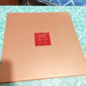 奥林匹克颂 精装本长卷版本