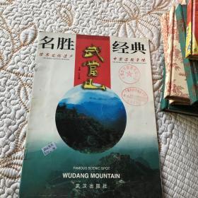 名胜经典 武当山