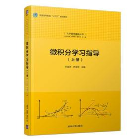 微积分学习指导(上册)