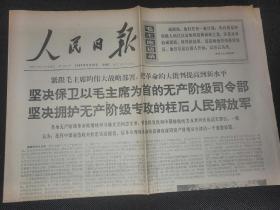 人民日报——1967年9月10日(1—4版)