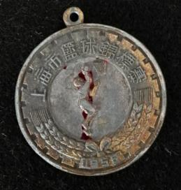 上海市1956年篮球锦标赛第一名奖牌